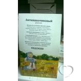 Антиникотиновый (сбор)