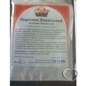 Морозник кавказский (зимовник кавказский) / Helleborus caucasicus